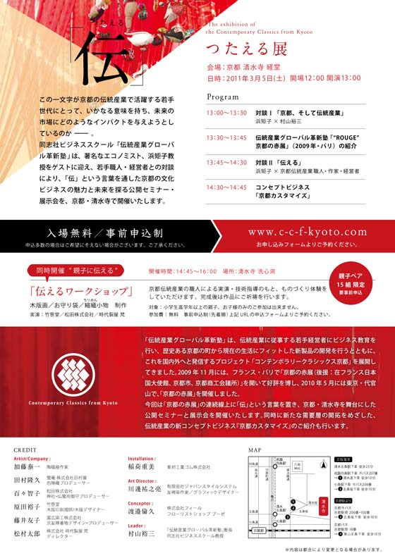 ccfk_tsutaeru_flyer_3-02.jpg